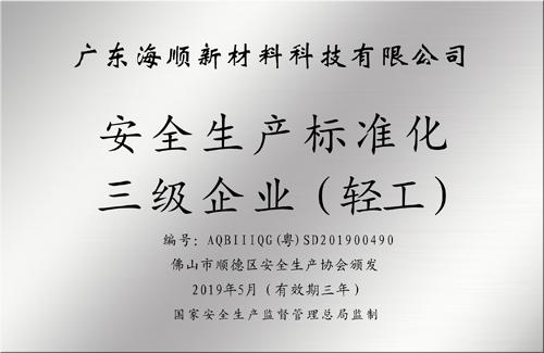 安全生产标准化企业3级证书牌匾