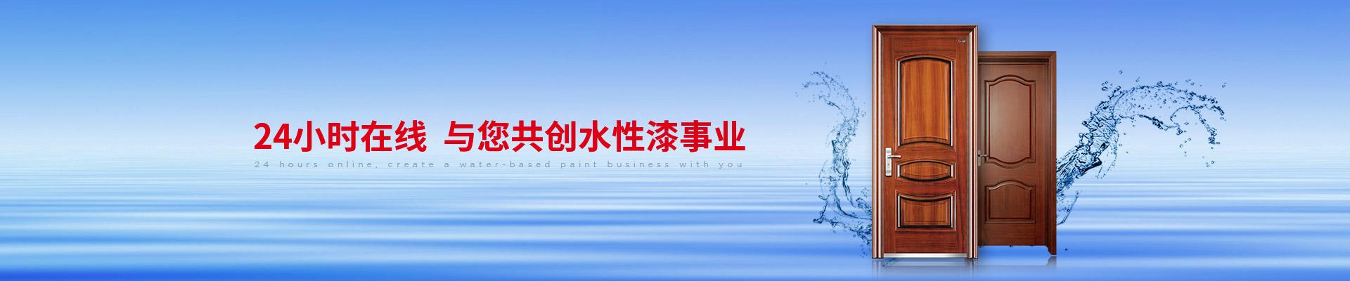 联系海顺-24小时在线,与您共创水性漆事业