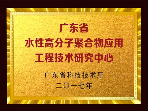 海顺水漆-广东省水性高分子聚合物应用工程技术研究中心