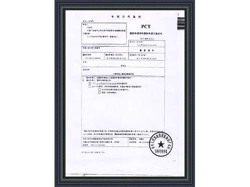 海顺水漆-国际PCT专利
