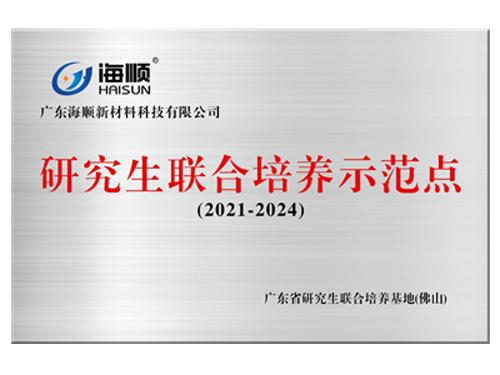 海顺水漆-广东省研究生联合培养示范点